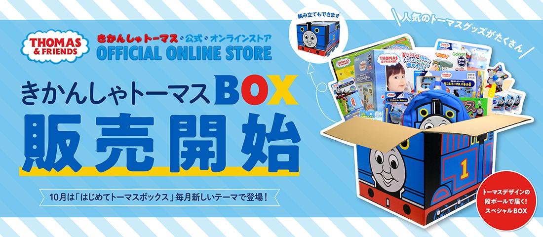 きかんしゃトーマスBOX販売開始 10月は「はじめてトーマスボックス」毎月新しいテーマで登場!